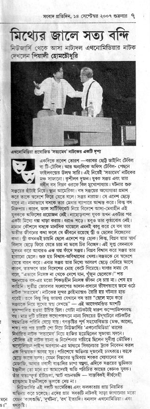 Pratidin Review